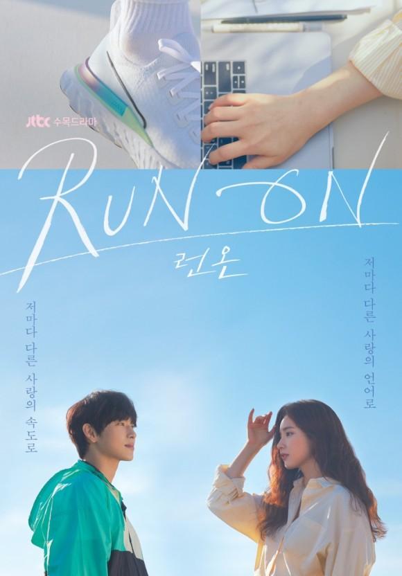 Run On, el nuevo k-drama que llega este mes de abril a Netflix-